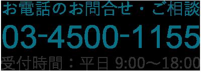 03-4500-1155