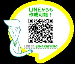 LINEからも作成・制作可能!