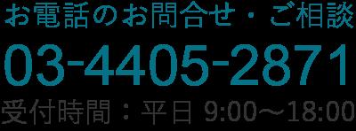 電話番号03-4500-1155