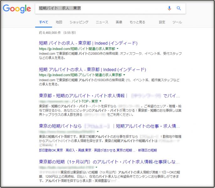 短期 バイト 東京 英語