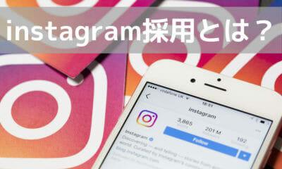 instagram採用とは?
