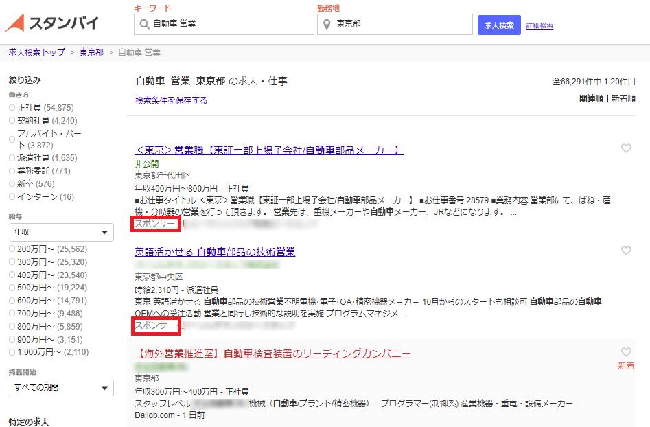 スタンバイ検索結果画面。上位の求人には左下にスポンサーの記載がある
