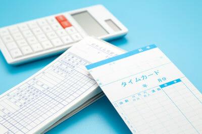 賃金と電卓