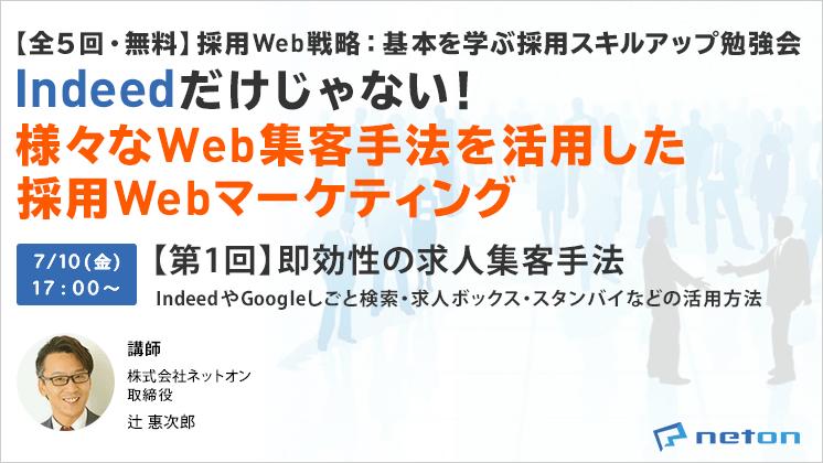 【無料】採用Web戦略:基本を学ぶ採用スキルアップ勉強会(1回目/全5回)即効性の求人集客手法