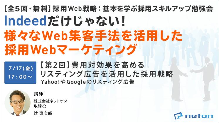 【無料】採用Web戦略:基本を学ぶ採用スキルアップ勉強会(2回目/全5回)費用対効果を高めるリスティング広告を活用した採用戦略