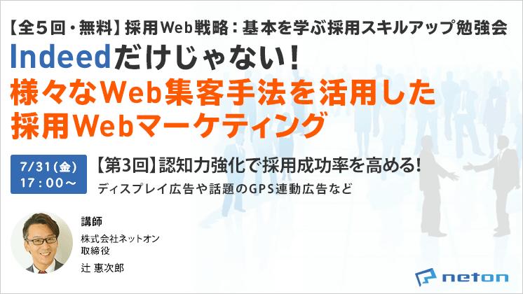 【無料】採用Web戦略:基本を学ぶ採用スキルアップ勉強会(3回目/全5回)認知力強化で採用成功率を高める!ディスプレイ広告や話題のGPS連動広告など