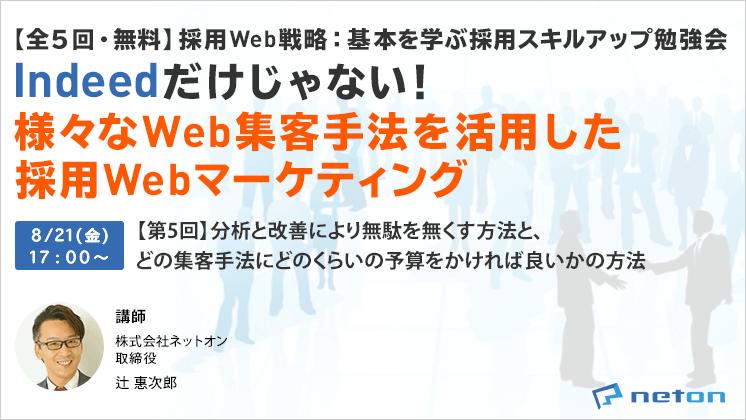 【無料】採用Web戦略:基本を学ぶ採用スキルアップ勉強会(5回目/全5回)分析と改善により無駄を無くす方法と、どの集客手法にどのくらいの予算をかければ良いかの方法
