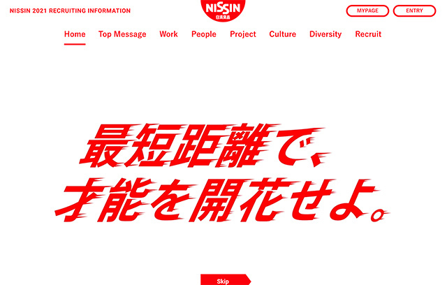 20.日清食品株式会社