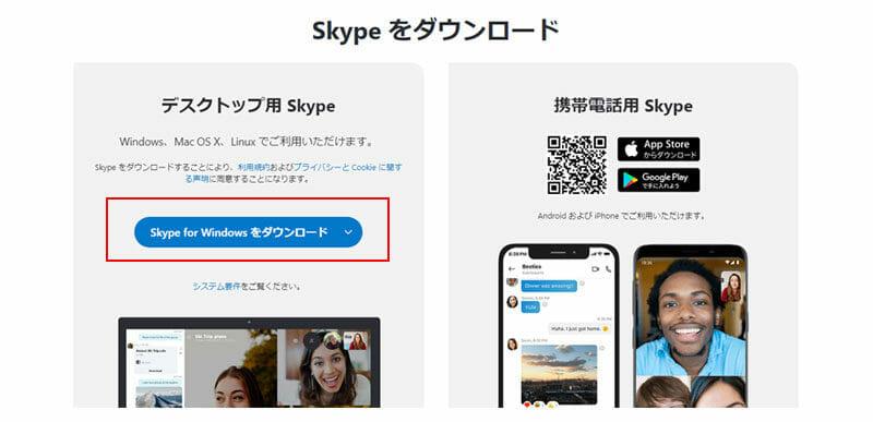 Skypeのダウンロードページ