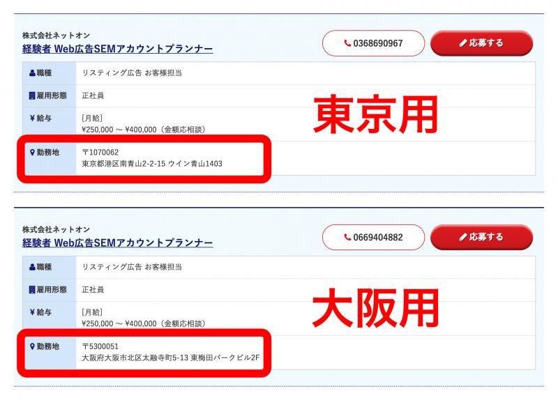 東京用と大阪用の求人を分ける