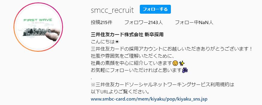 三井住友カード株式会社 新卒採用