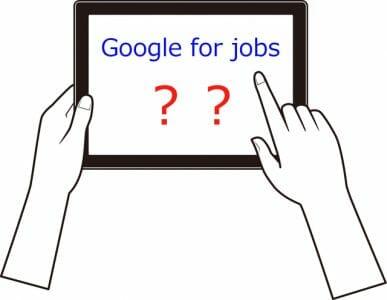 Google for jobsとは