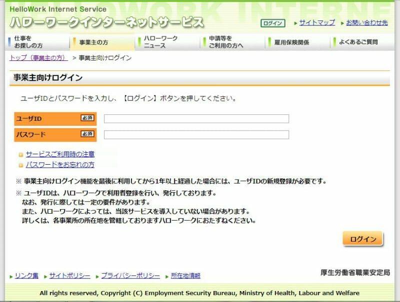 ハローワーク インターネット サービス 求人 検索