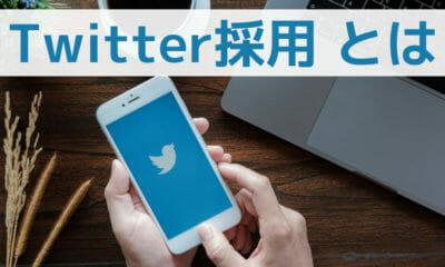 Twitter採用