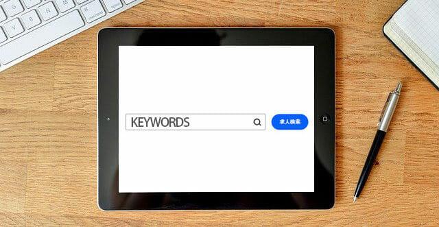 Indeedの検索キーワード