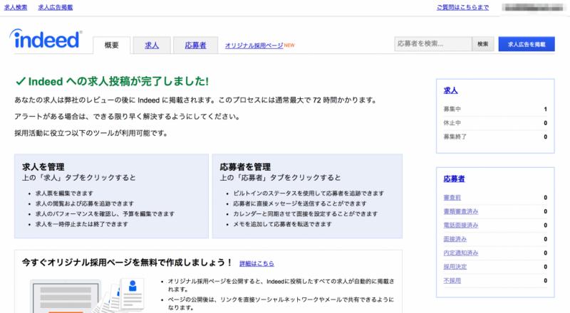 求人情報の登録完了画面