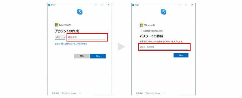 Skypeのアカウント作成(パスワード設定)