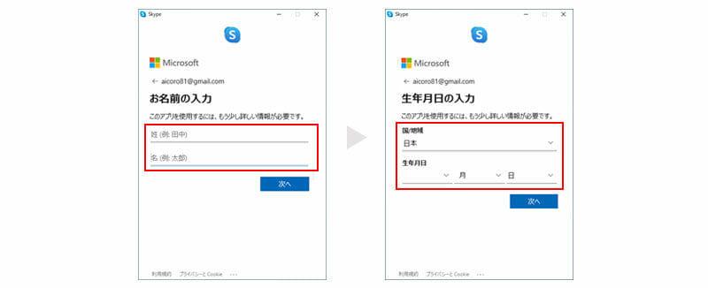 Skypeのアカウント作成(個人情報)