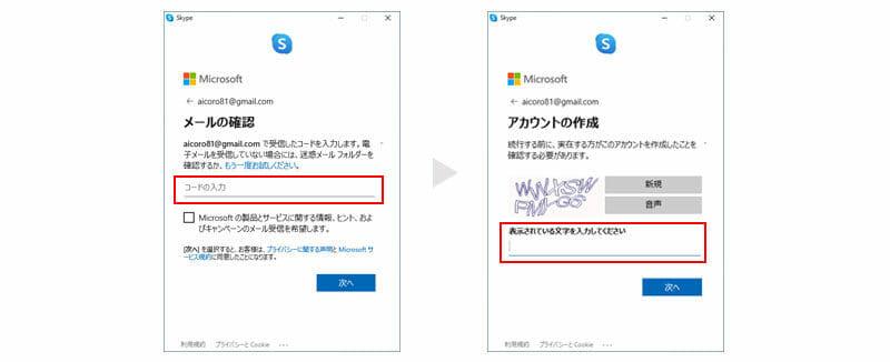 Skypeのアカウント作成(メール認証)