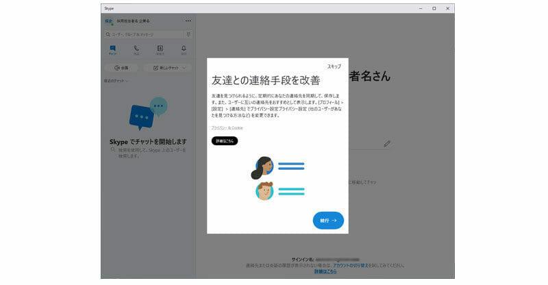 Skypeのアカウント作成完了(Skypeトップ画面)