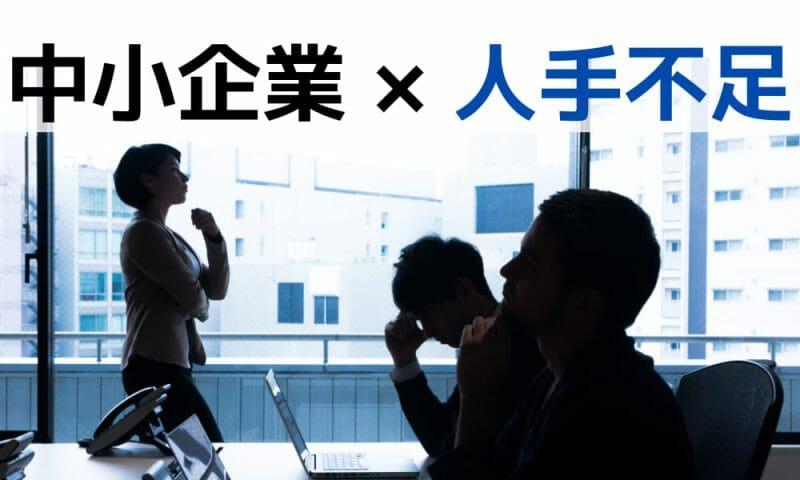 中小企業 × 人手不足