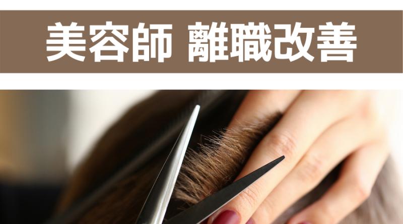 美容師 離職改善
