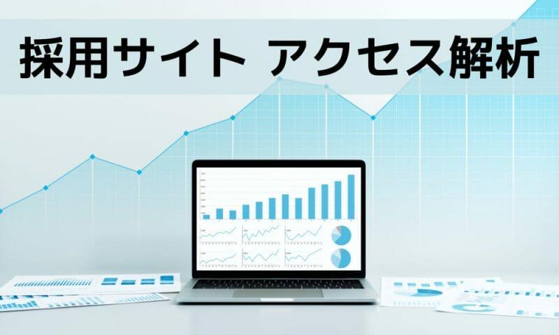 採用サイト アクセス解析