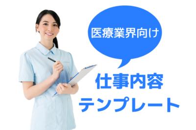 医療求人用仕事内容テンプレート