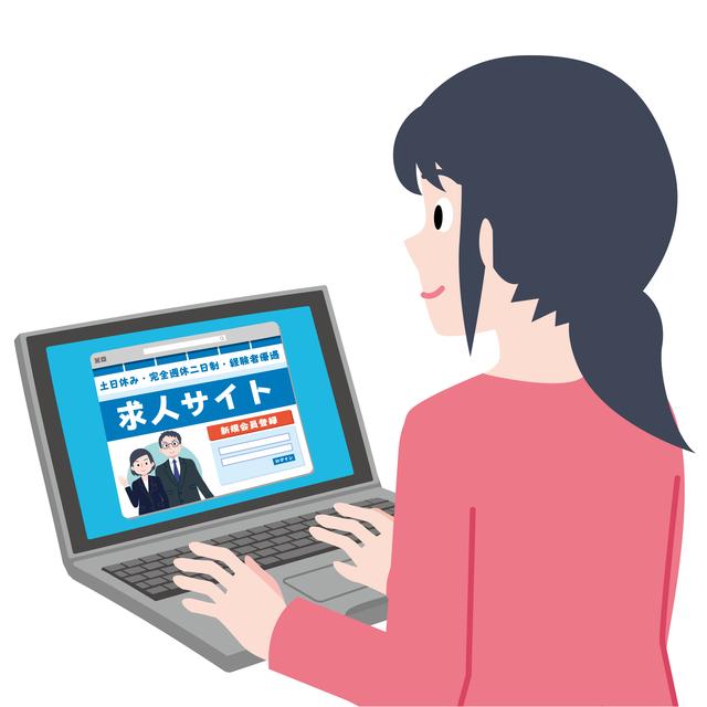 求職者のイメージ