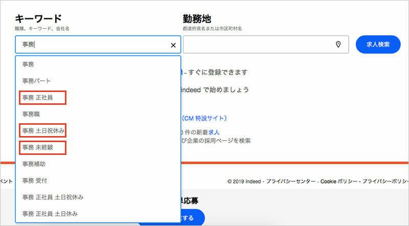 Indeedの求人検索(事務)
