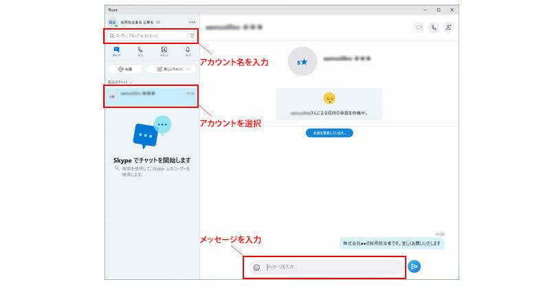 Skypeのコンタクト追加(承認待ち)