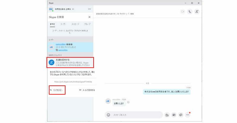 Skypeへの招待(非Skypeユーザー)
