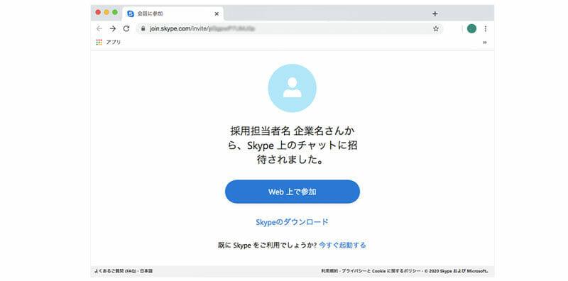 ブラウザ版Skypeの招待画面