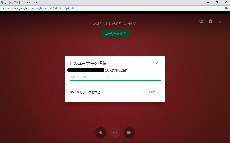 ユーザー招待画面