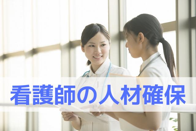 看護師の人材確保
