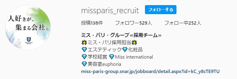 ミス・パリ・グループ≪採用チーム≫