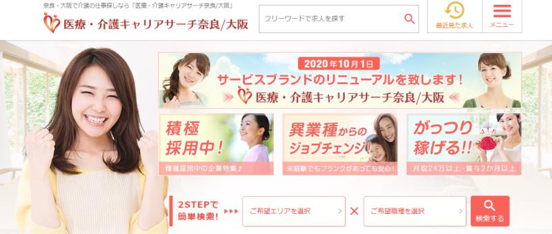 医療・介護キャリアサーチ奈良/大阪