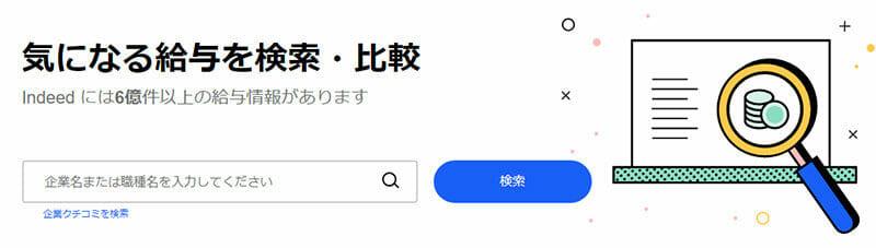 Indeed給与検索