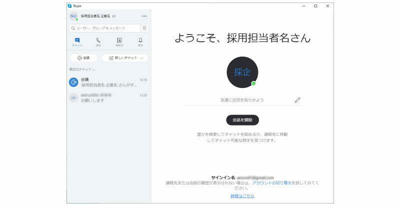 Skypeのトップ画面