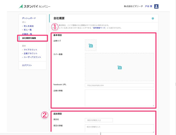 企業情報の登録画面