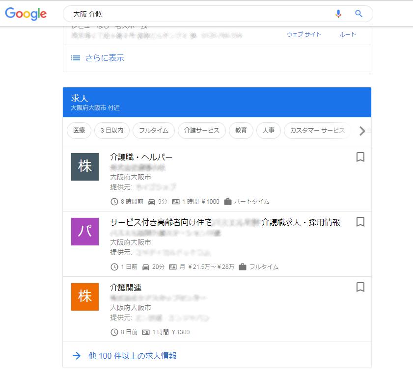 Googleで大阪介護で検索した結果。検索結果の中に求人が直接掲載されている。