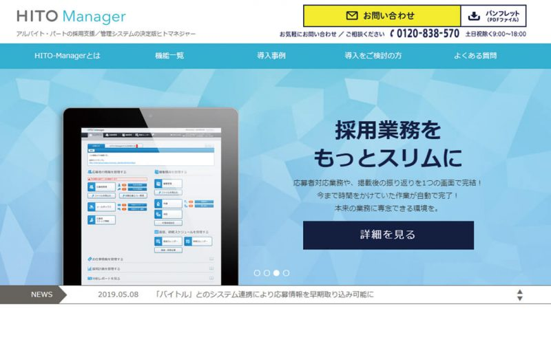 HITO-Manager(ヒト マネージャー)