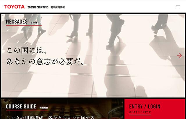 22.トヨタ自動車株式会社