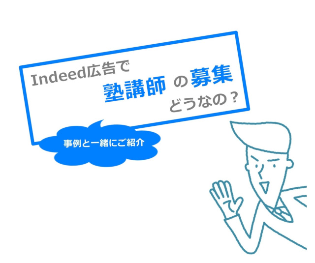 Indeed広告で塾講師の募集どうなの?