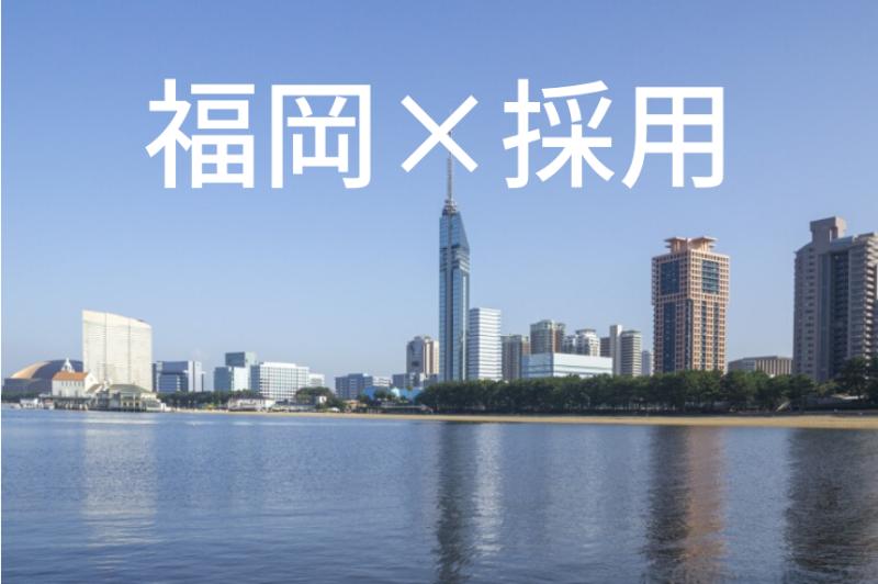 福岡で採用