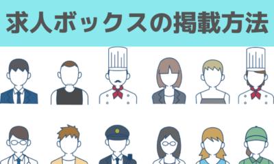 求人ボックスの掲載方法のイメージ画像