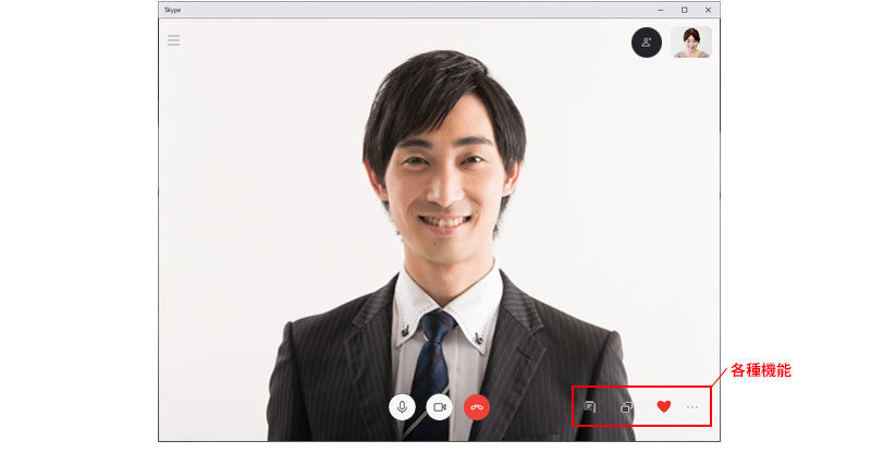 Skype面接イメージ