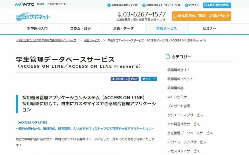 ACCESS ON LINE(アクセスオンライン)