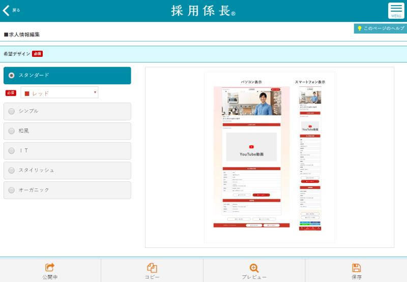 採用ページの詳細情報の入力画面