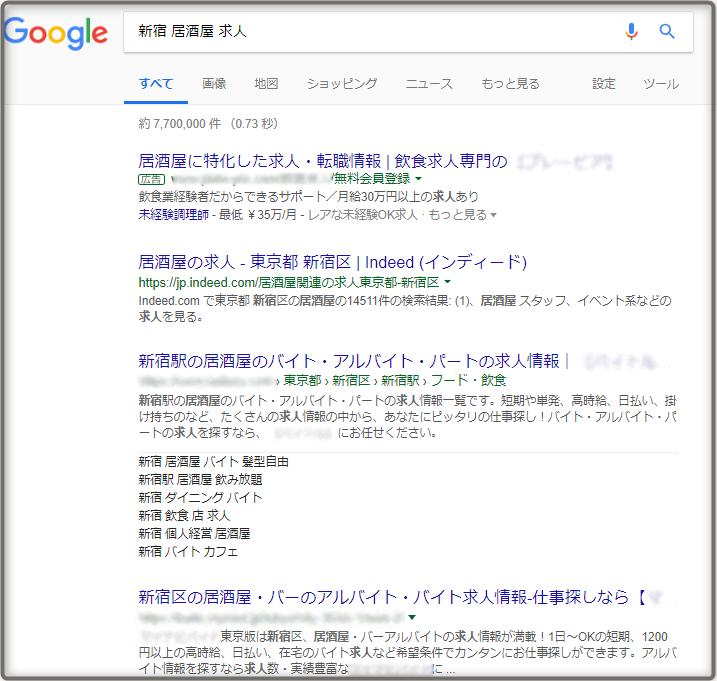 Googleで新宿 居酒屋 求人で検索すると2番目にIndeedが表示される